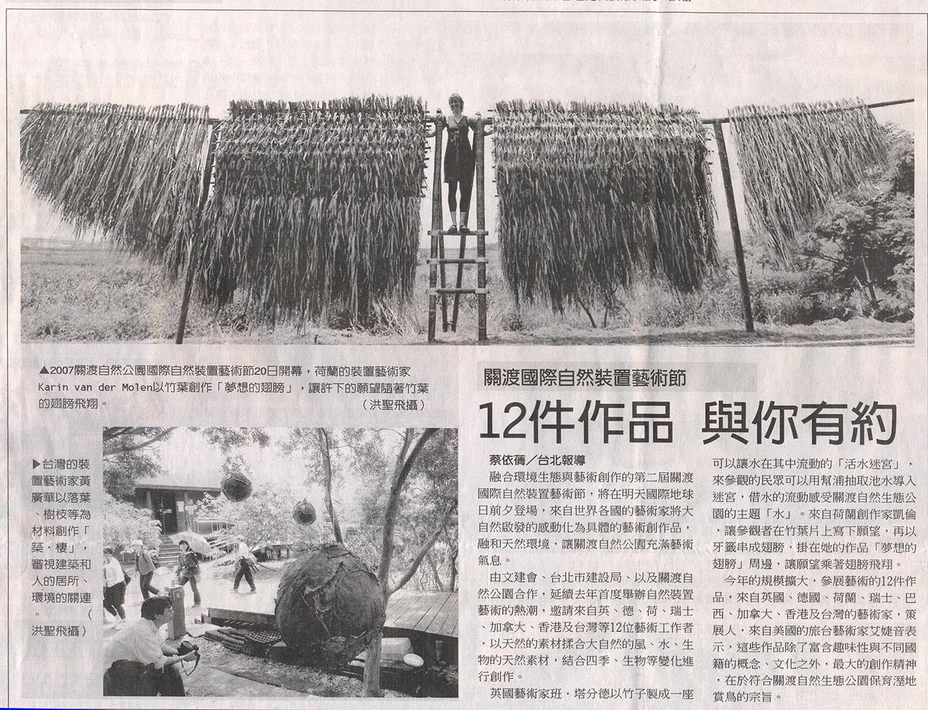 newspaper taiwan